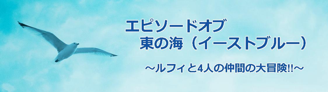 ONE PIECE エピソードオブ東の海(イーストブルー)~ルフィと4人の仲間の大冒険!!~